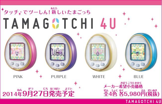 Tamagotchi 4u(たまごっち4u)はパープルが1番人気か!?