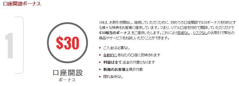 海外FXのXM.COMで口座開設だけで3000円分取引が可能!