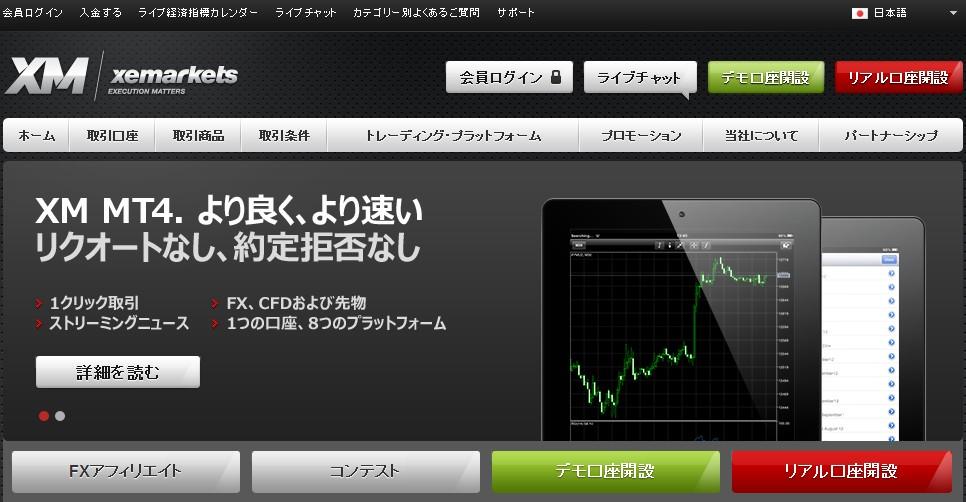 XM.COMの公式ページ