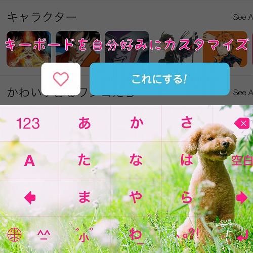 YahooキーボードでiPhoneのキーボードを自分好みに変更しよう!